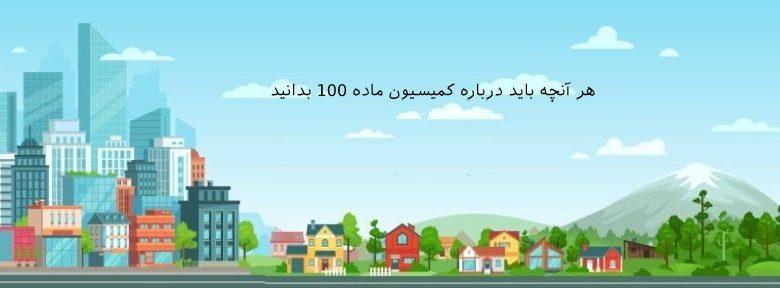 کمیسیون ماده 100 چیست