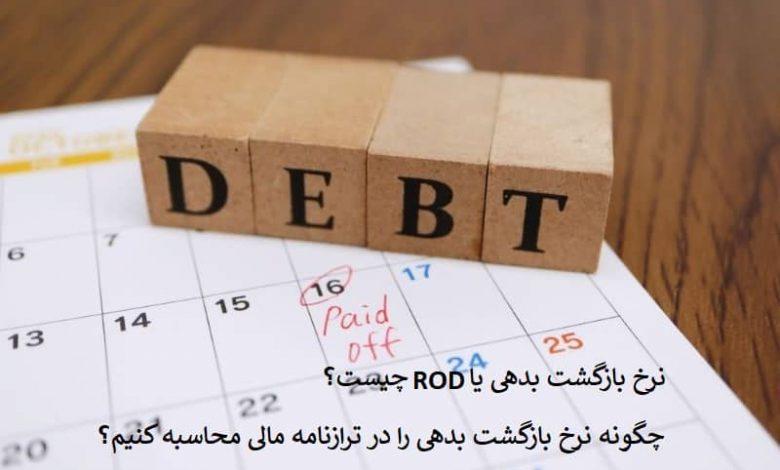 نرخ بازگشت بدهی