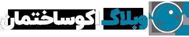 وبلاگ اکوساختمان